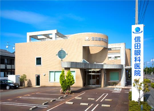 新発田市にある信田眼科医院、日帰りの白内障手術の診療を行っています