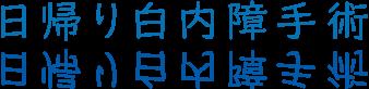 新潟県新発田市、信田眼科医院で行える、負担の少ない日帰り白内障手術