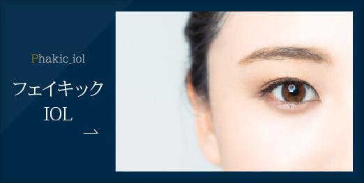 強度近視やレーシック不適応の方のご相談に応じます